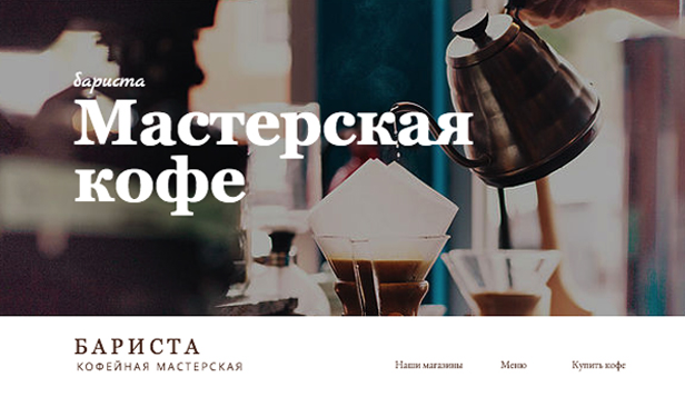 Кафе и пекарни website templates – Кофейня