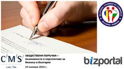 Общетвени поръчки - 19.11.2014