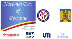 Национален празник на Румъния