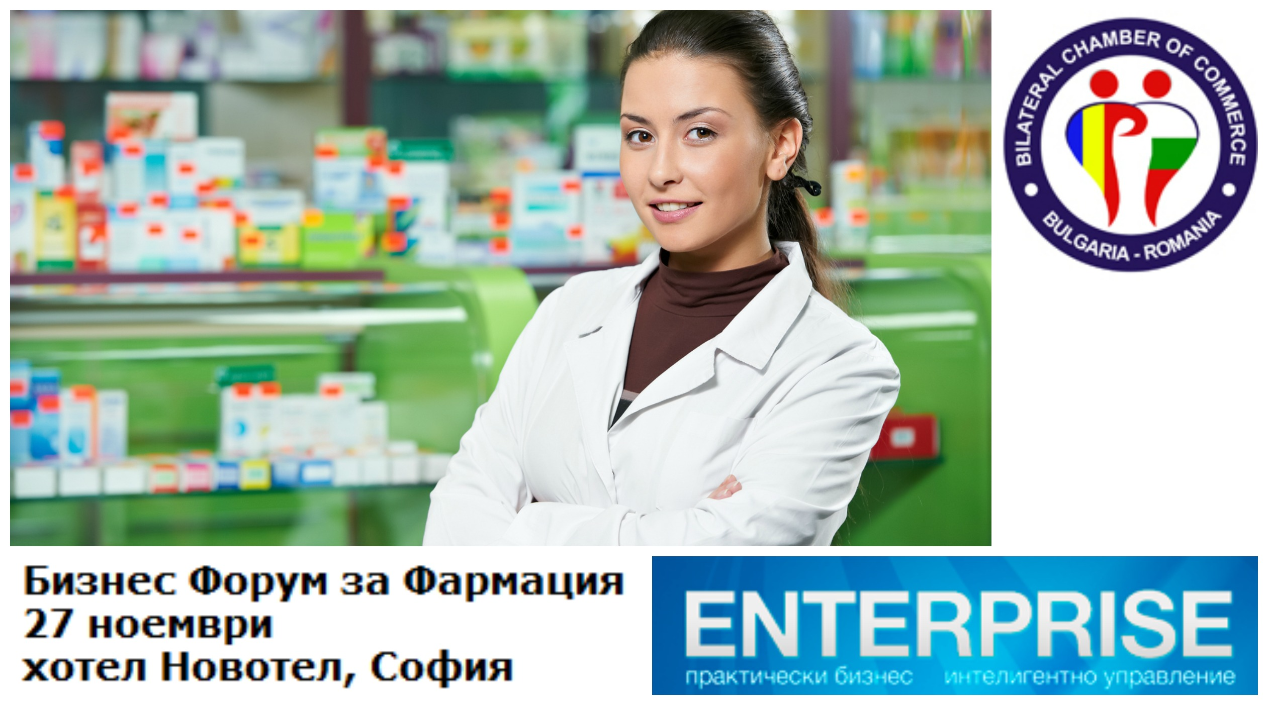 Pharmacy Business Forum