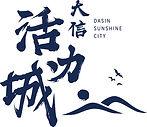 大信活力城icon(1).jpg