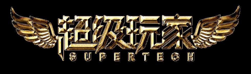 超级玩家 SuperTech