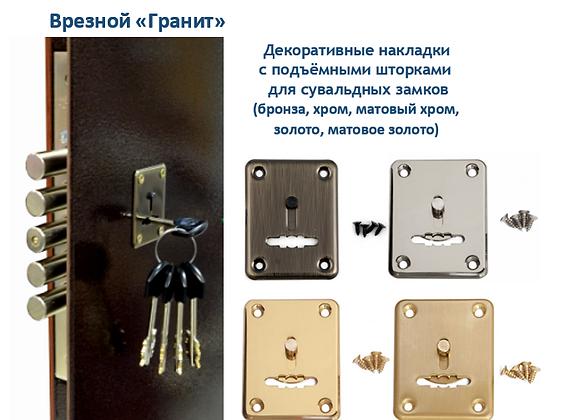 """Врезной  """"Гранит"""" 1.06.01.5.5.1 сувальдный"""