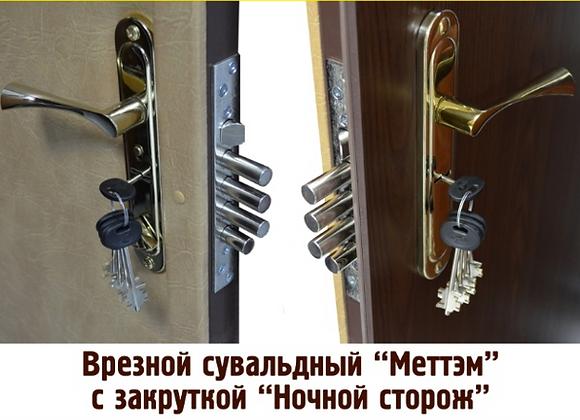 Врезной сувальдный Меттэм ЗВ 9 144.0.0