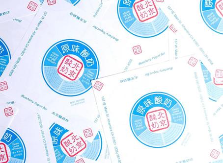 2020华人工商大展,北京酸奶与您不见不散!
