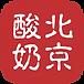 北京酸奶新logo1 (1).png