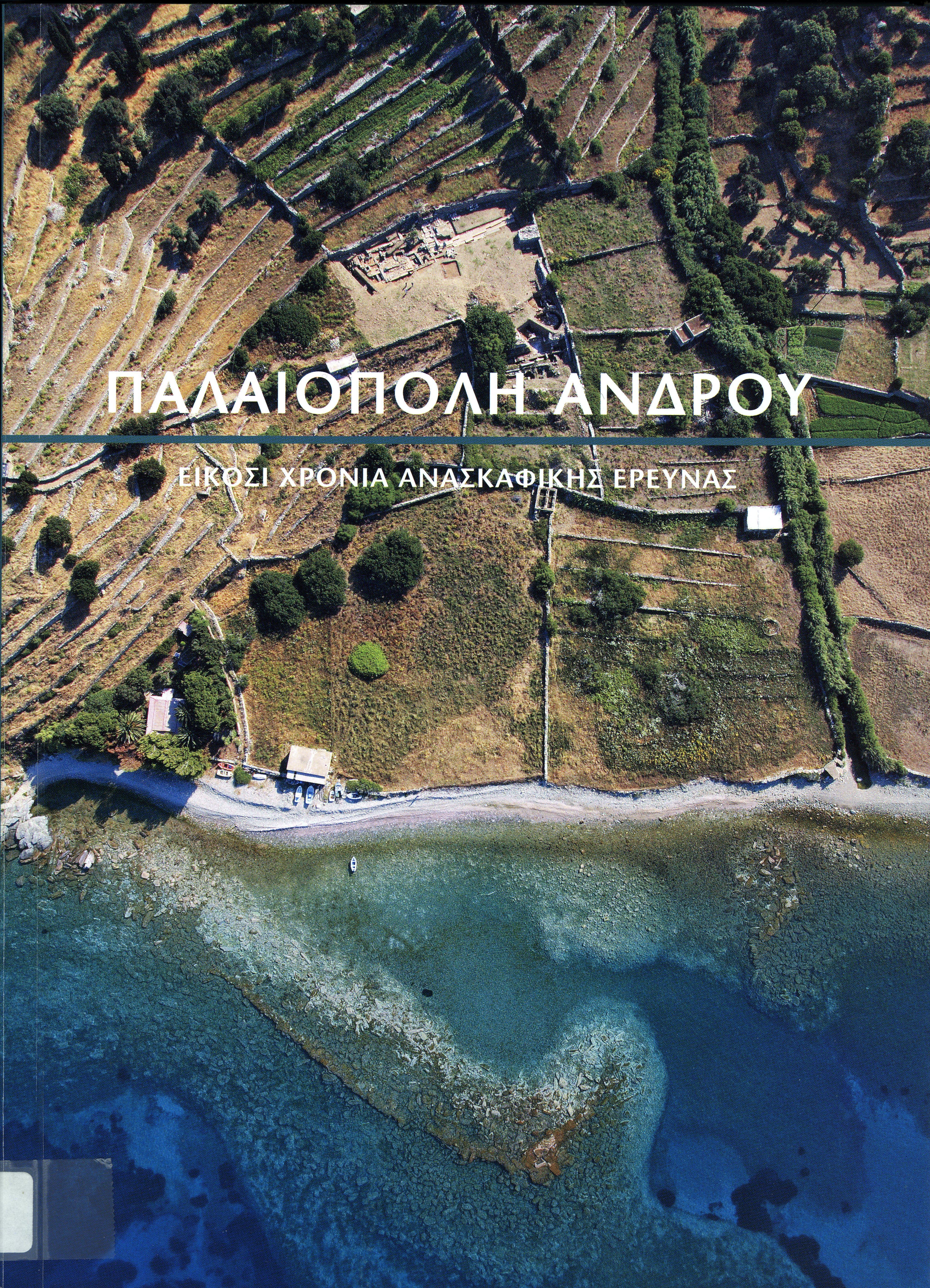 Το εξώφυλλο του καταλόγου της έκθεσης 2007
