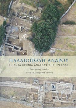 Το εξώφυλλο του βιβλίου που εκδόθηκε για την έκθεση το 2017