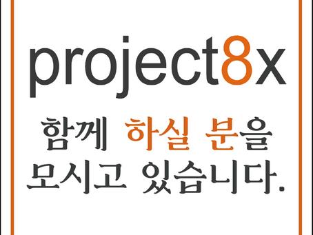 project8x_ 2021년 함께 하실 분을 모시고 있습니다.