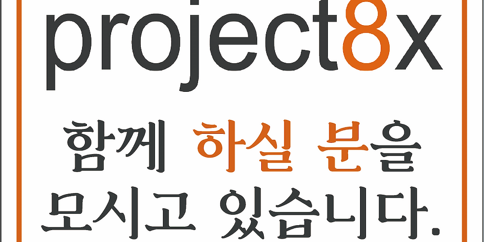project8x_ 2020-2021