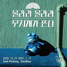 석민정 포스터 1대1(80x80)_3_대지 1.png