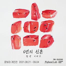 윤보라 개인전 포스터(아웃)_대지 1.jpg