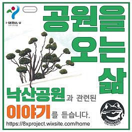 공원을오는 삶 인스타비율(서울시로고버전)_2.jpg