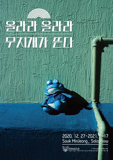 석민정 포스터3_대지 1.png