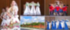 Всероссийский хореографический конкурс - Чемпионат России по народным танцам