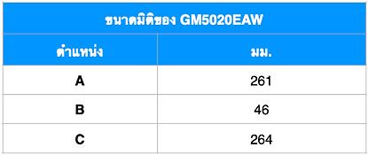 GM5020EAW DIM THA.png