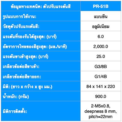 PR-51B THA.png