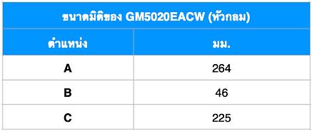 GM5020EACW Dim Round (THA).png