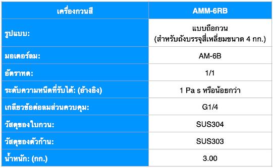 AMM-6RB THA.png