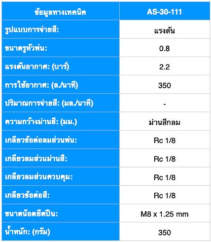 AS-30-111 THA.png