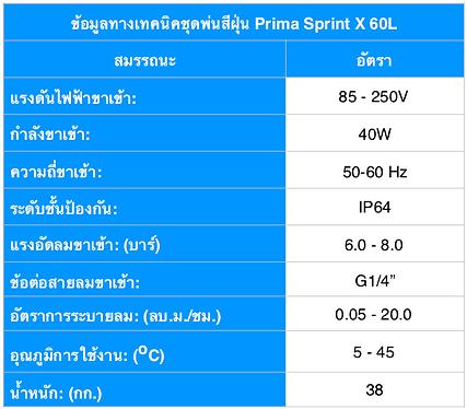 60L สเปค ไทย.png