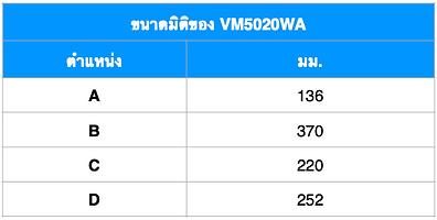 VM5020WA Dim THA.png