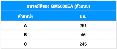 DIM GM5000EA THA.png