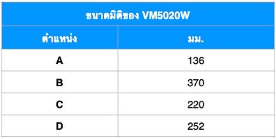 VM5020W DIM THA.png