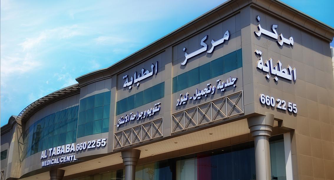 مركز الطبابة للتخصصات الطبية