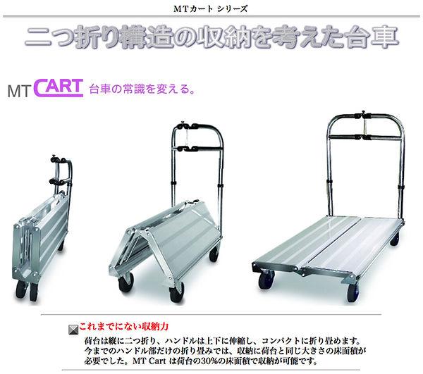 MT Cart 2019010900.jpg