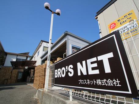 Bro's工房のホームページが出来ました(*^^*)