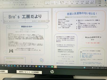 PC作業について