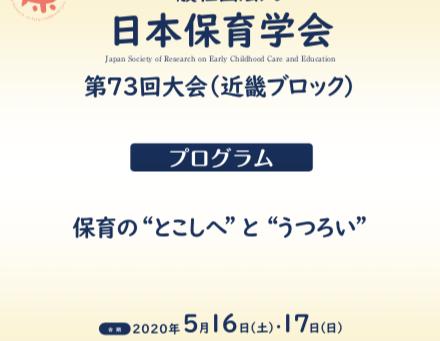 日本保育学会 第73回大会発表