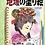 Thumbnail: 地域の塗り絵 -静岡県浜松編 レベル3-