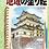 Thumbnail: 地域の塗り絵 -神奈川県 小田原編-