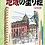 Thumbnail: 地域の塗り絵 -東京都 日本橋・銀座編-
