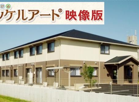 【愛知県瀬戸市】住宅型有料老人ホームこころ様でミッケルアート映像版実施中♪