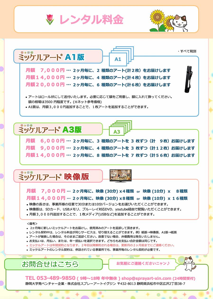 スクリーンショット 2021-09-08 8.26.37.png