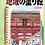 Thumbnail: 地域の塗り絵 -神奈川県 鎌倉編-