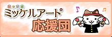 ①ロゴ 応援団.png