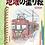 Thumbnail: 地域の塗り絵 -東京都 町田市編 -