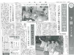 伊豆新聞掲載:みくらの里様「ミッケルアート 導入し効果実感」