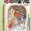 Thumbnail: 地域の塗り絵 -埼玉編-