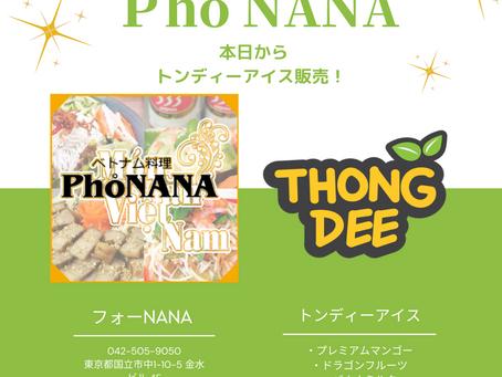 📣ベトナム料理店フォーNANA × トンディーアイス