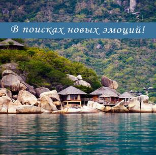 Викторина: Выиграйте отдых на курорте Six Senses Ninh Van Bay во Вьетнаме