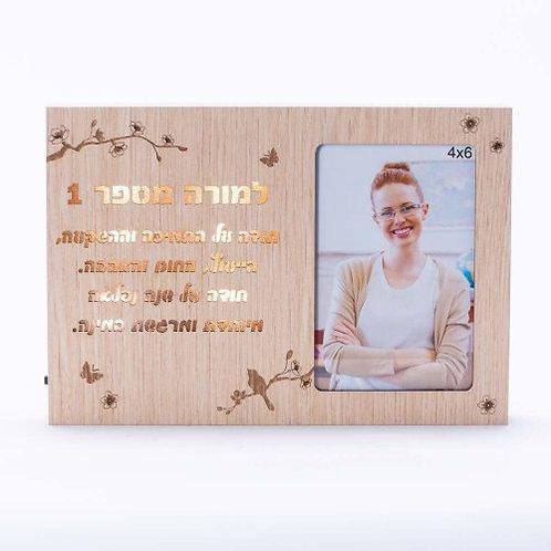 מסגרת לתמונה מעץ עם תאורה מתנה למורה לסוף שנה עם ברכה