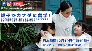 Facebook & Instagramライブ-親子留学-2020年12月-4.