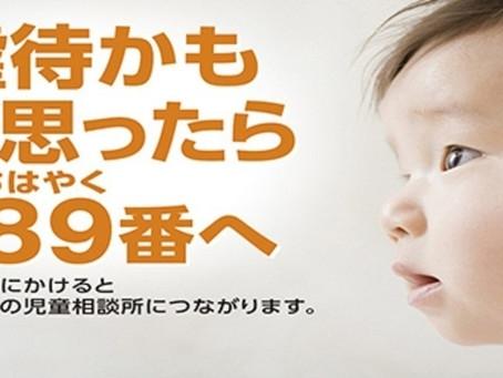 千葉県で小学4年生の子どもが虐待を受けて死んだ