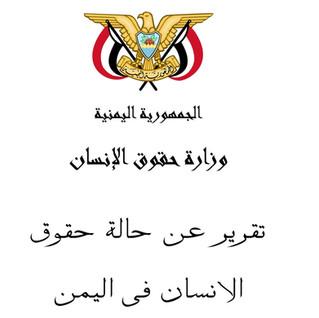تقرير عن حالة حقوق الانسان فى اليمن