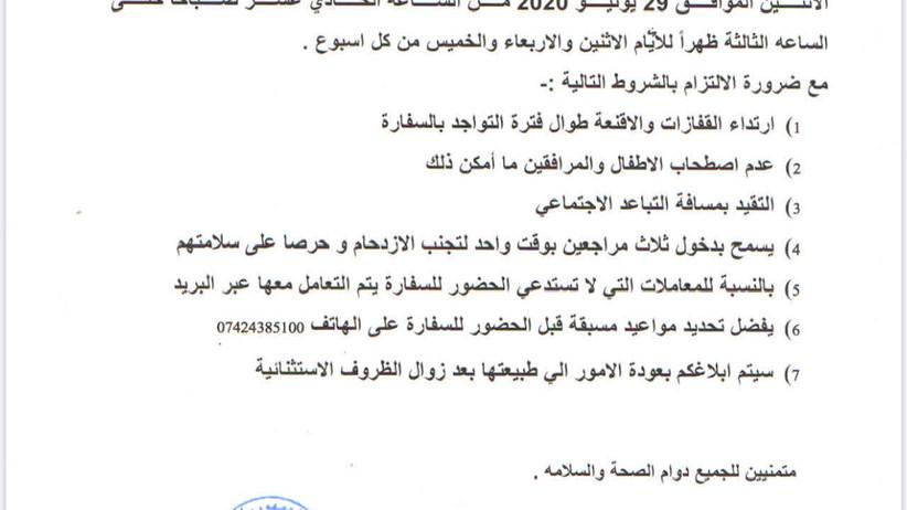 اعلان هام / Important Notice